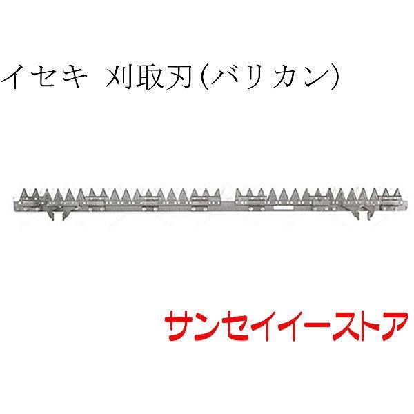 イセキ コンバイン 部品[HFG561]用 刈取刃(バリカン,刈刃)(ツイン駆動)