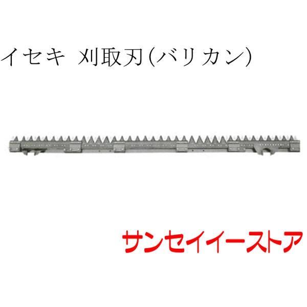 イセキ コンバイン 部品[HJ675(*),HJ682(*)]用 刈取刃(バリカン,刈刃)(上下駆動)