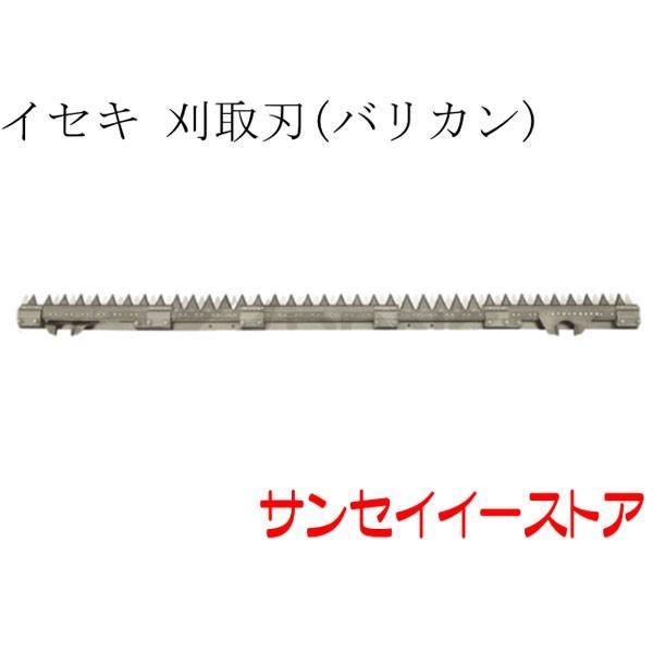 イセキ コンバイン 部品[HJ675L,HJ682L(*)]用 刈取刃(バリカン,刈刃)(上下駆動)