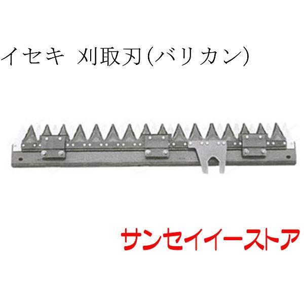 イセキ コンバイン 部品[HL13旧(*),HL16旧(*)※年式により異なります]用 刈取刃(バリカン,刈刃)
