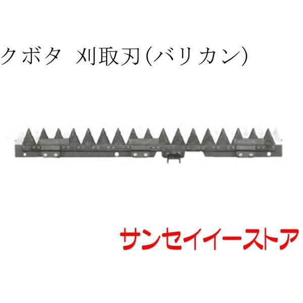 クボタ コンバイン 部品[ER211,ER213]用 刈取刃(バリカン,刈刃)
