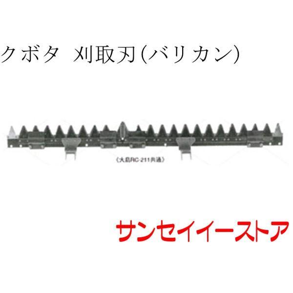 クボタ コンバイン 部品[R1-20,R1-211]用 刈取刃(バリカン,刈刃)