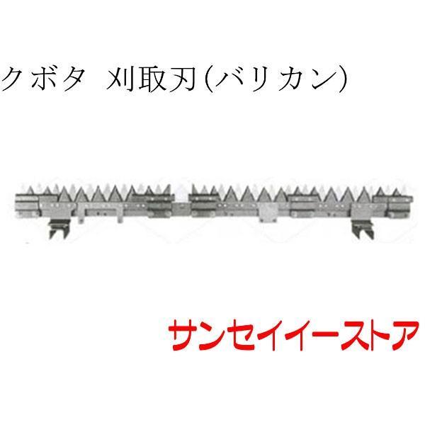 クボタ コンバイン 部品[SR21,SR23]用 刈取刃(バリカン,刈刃)(ツイン駆動)
