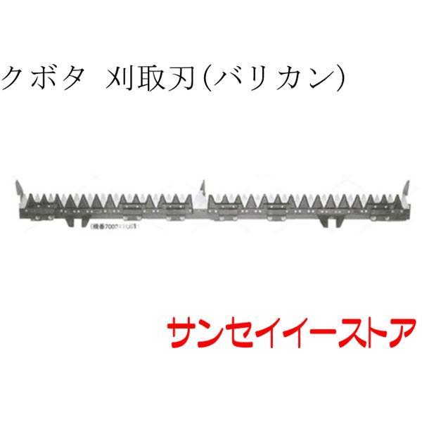 クボタ コンバイン 部品[SRM27,SRM32新(機番700243〜)]用 刈取刃(バリカン,刈刃)(金具付,ツイン駆動)
