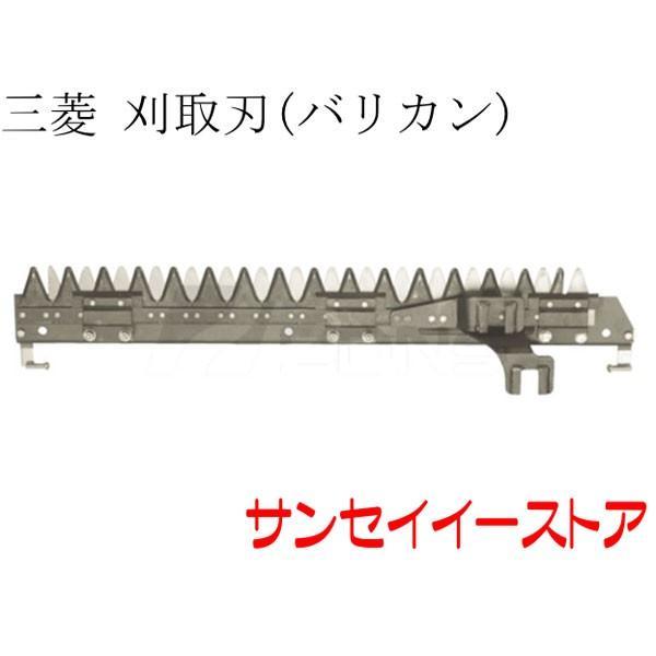 三菱 コンバイン 部品[VMS16,VMS18,VMS20]用 刈取刃(バリカン,刈刃)(金具付,上下駆動)