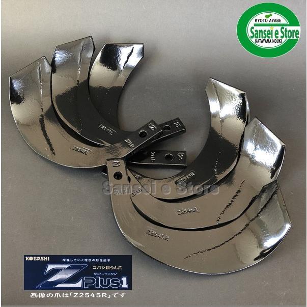 コバシ ゼット プラスワン爪(Z PLUS 1)クボタ トラクター用 耕うん爪 38本組[SYN1-134ZZ]