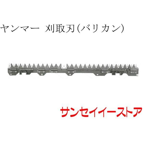 ヤンマー コンバイン 部品[AG460,AG467,AG470]タイプ用 刈取刃(バリカン,刈刃)(ツイン駆動)