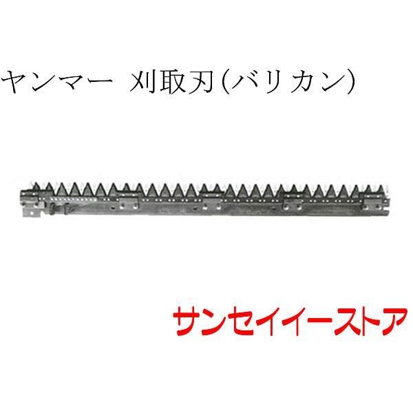 ヤンマー コンバイン 部品[CA365(*)新旧要確認]用 刈取刃(バリカン,刈刃)(シングル駆動)