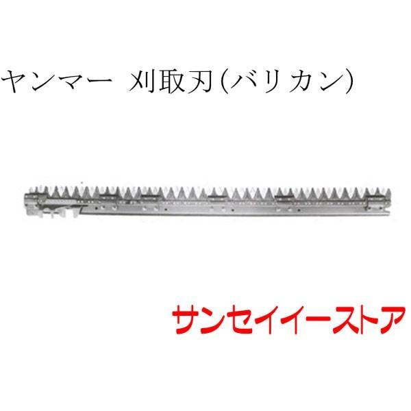 ヤンマー コンバイン 部品[GC558(年式H12まで)]用 刈取刃(バリカン,刈刃)(上下駆動)