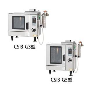 ガススチームコンベクションオーブン 700×590×905 CSI3-G5