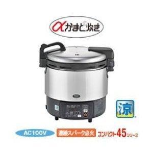新品・送料無料・代引不可 リンナイ ガス炊飯器 業務用ガス炊飯器 2升タイプ 卓上型 マイコン制御 涼厨タイプ リンナイ RR-S200GV 都市ガス13A