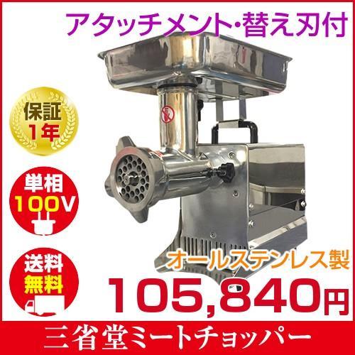 三省堂実業 業務用ミートチョッパー STGTJ12