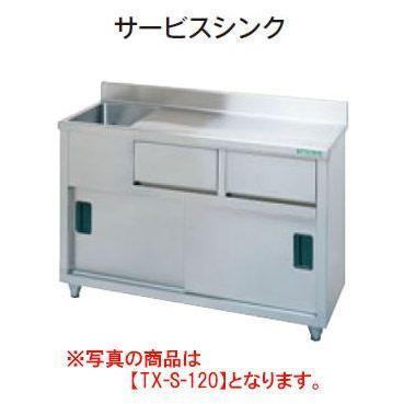サービスシンク タニコー TX-S-90 W900*D450*H800