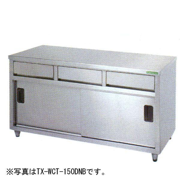 引出付調理台 タニコー TX-WCT-150BDW W1500*D900*H800