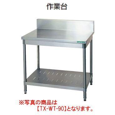 作業台 タニコー TX-WT-90A W900*D750*H800