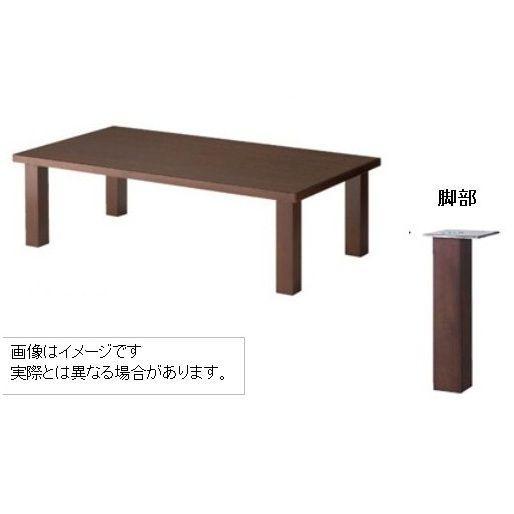 座卓 1500mm茶色 ZT1500C