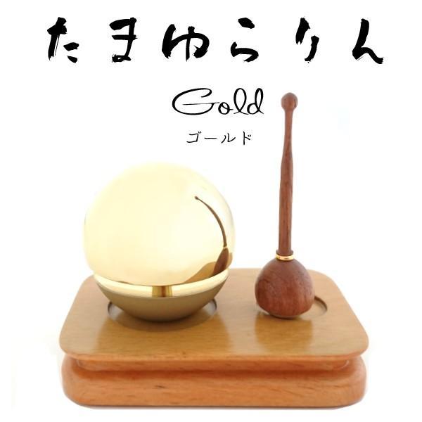 たまゆらりん モダン仏具 おりん ドーム型 台付 レビュー記入でおまけつき|sanshido-honten