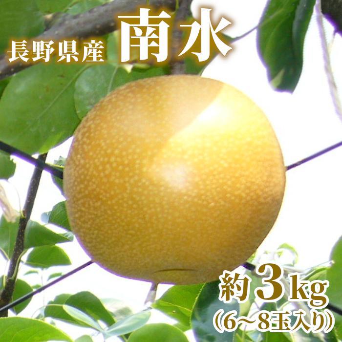 梨 南水 3kg(6〜8玉) 長野県産 お取り寄せ 産地直送:c27
