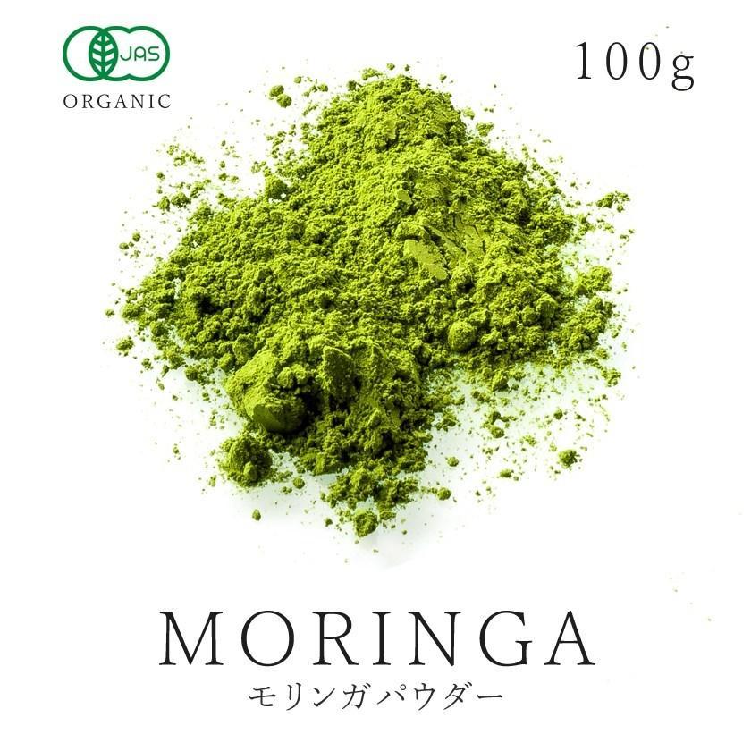 モリンガパウダー 有機 粉末 100g 有機JAS認証 オーガニック スーパーフード モリンガ茶 青汁 ノンカフェイン 非遺伝子組み換え 無添加 国内蒸気殺菌