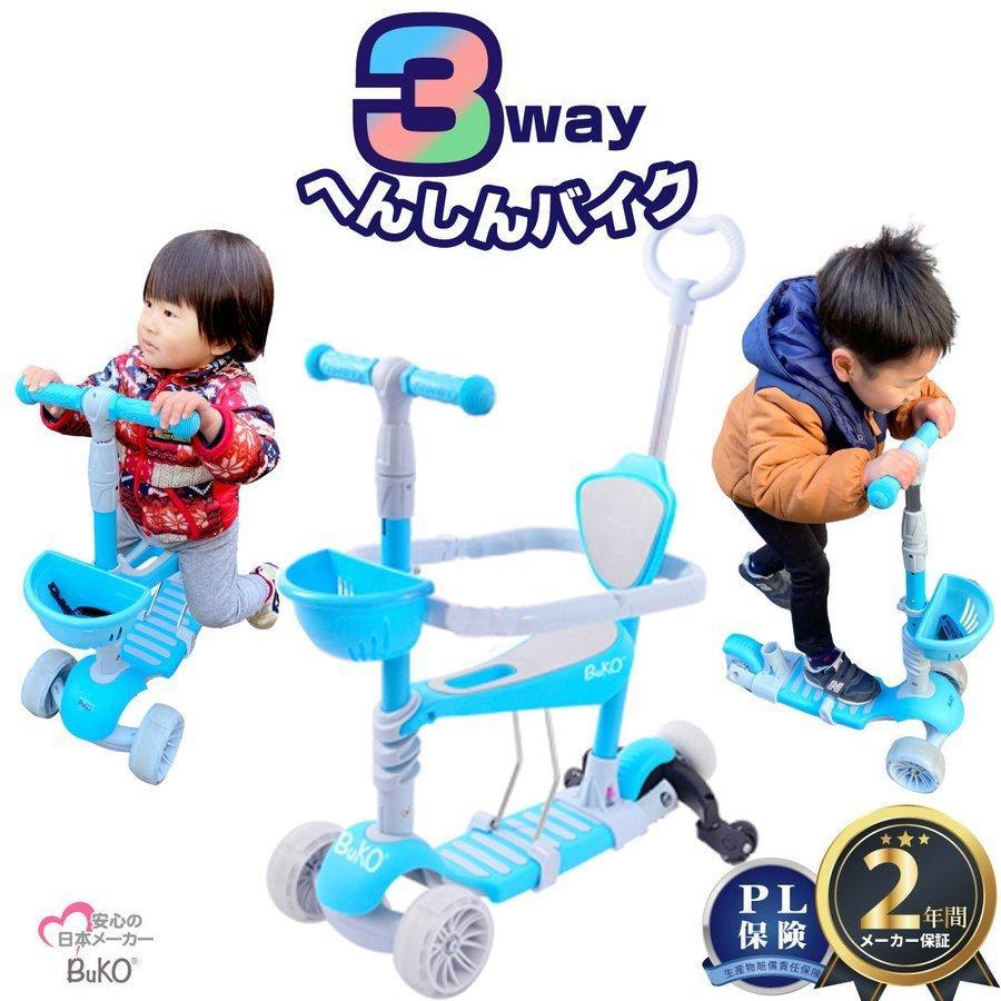 キックスクーター 子ども用 三輪車 キックボード 子供用 キッズ キッズスクーター キックスケーター キックバイク バランスバイク ペダルなし自転車