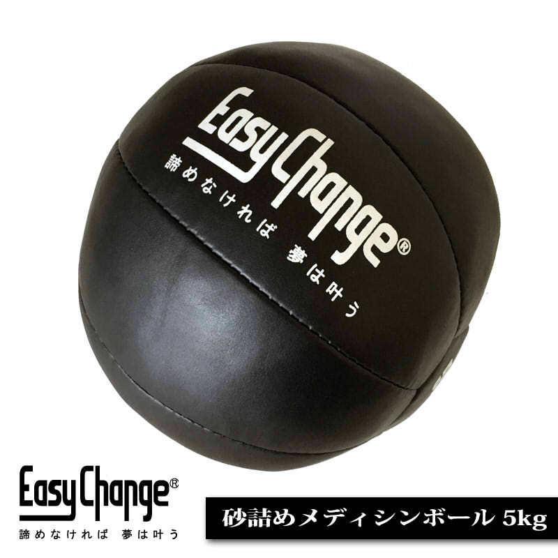 メディシンボール 砂詰め 5kg 筋トレ グッズ 腹筋マシン トレーニング器具 ボクシング