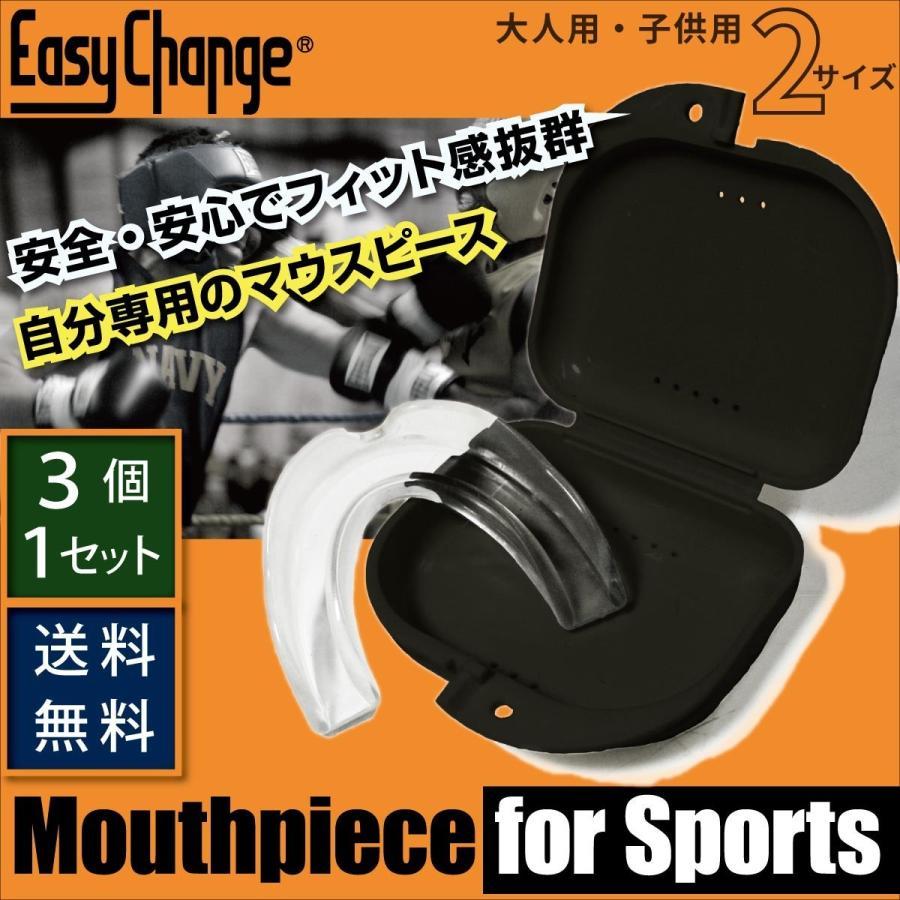マウスピース 3個セット EasyChange スポーツ用 マウスガード ボクシング 総合格闘技 キックボクシング ボクササイズ ラグビー アメフト