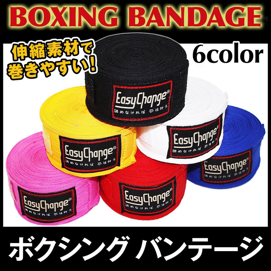 バンテージ ボクシングバンテージ 伸縮素材 EasyChange イージーチェンジ ( バンデージ ボクシング 総合格闘技 キックボクシング ボクササイズ )