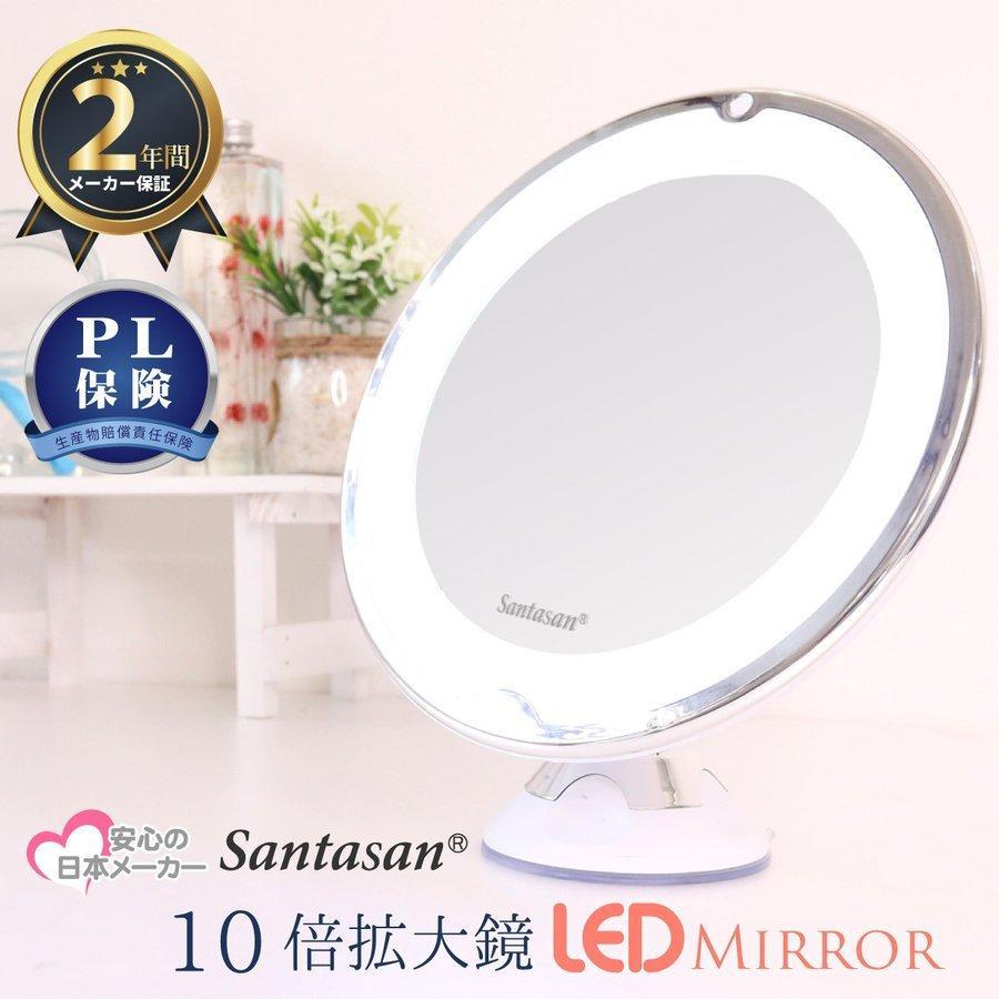 拡大鏡 卓上ミラー LEDミラー 10倍拡大鏡 【安心の日本メーカー】 ミラー ライト付き 女優ミラー メイクミラー スタンドミラー