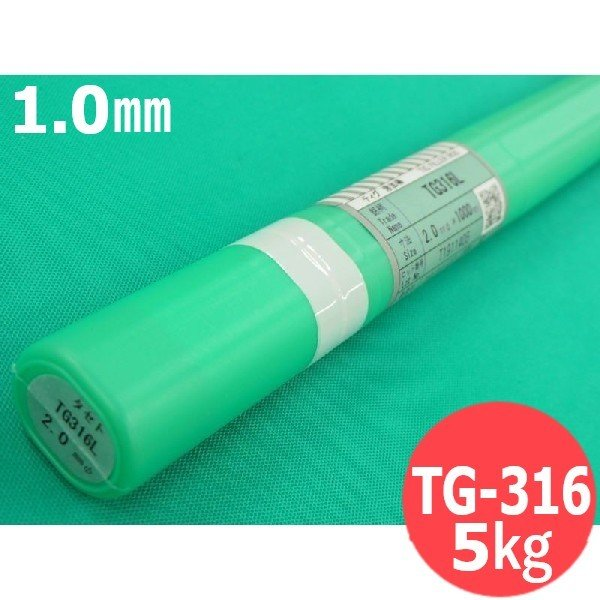 ステンレスTIG溶接棒 1.0mm 5kg タセト / TG-316 (#28092)