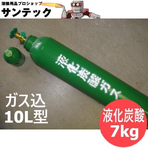 液化炭酸ガスボンベ 7kg / 10L型 (#10231)