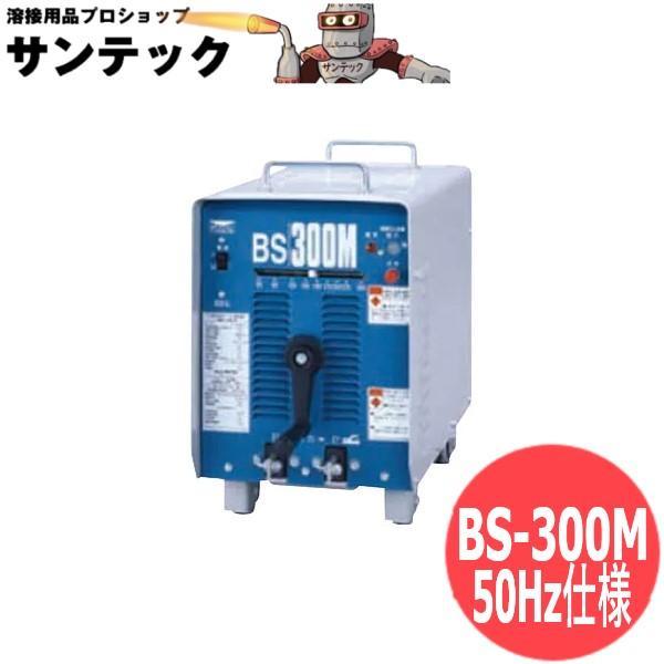 ダイヘン交流アーク溶接機300A / BS300M 50hz品