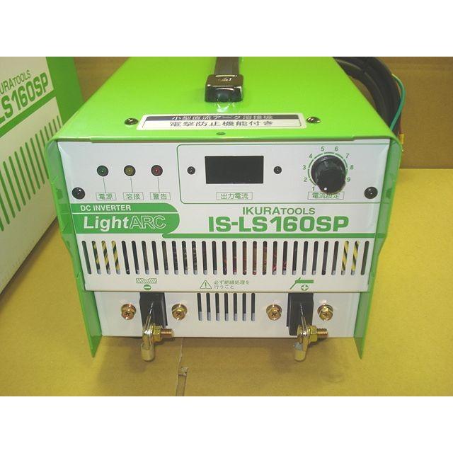 イクラ・インバーター制御直流アーク溶接機  / IS-LS160SP (#39595)