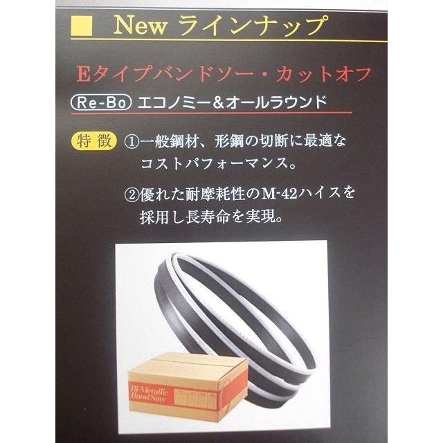 ロータリーバンドソー用替刃日立 CB32F用ハイス 5本 / Eタイプ3750L