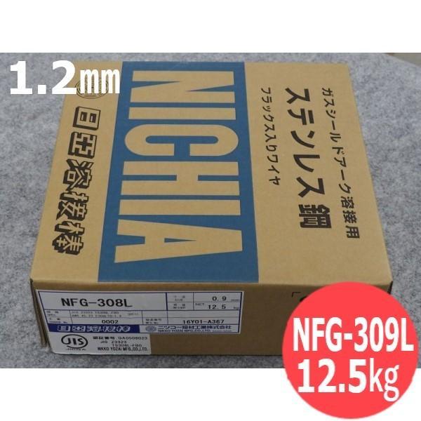 ステンレス・フラックス入り溶接ワイヤ 309L 1.2mm  / NFG-309L 1.2mm-12.5kg