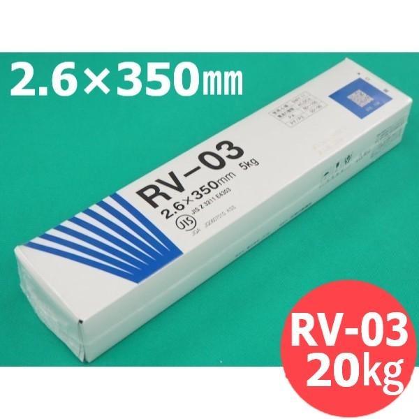 軟鋼溶接棒 RV-03 2.6mm 20kg / JKW