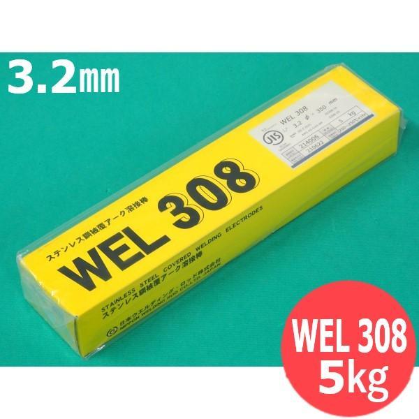ステンレス鋼(被覆棒)WEL 3.2mm 5kg 308 日本ウェルディング・ロッド