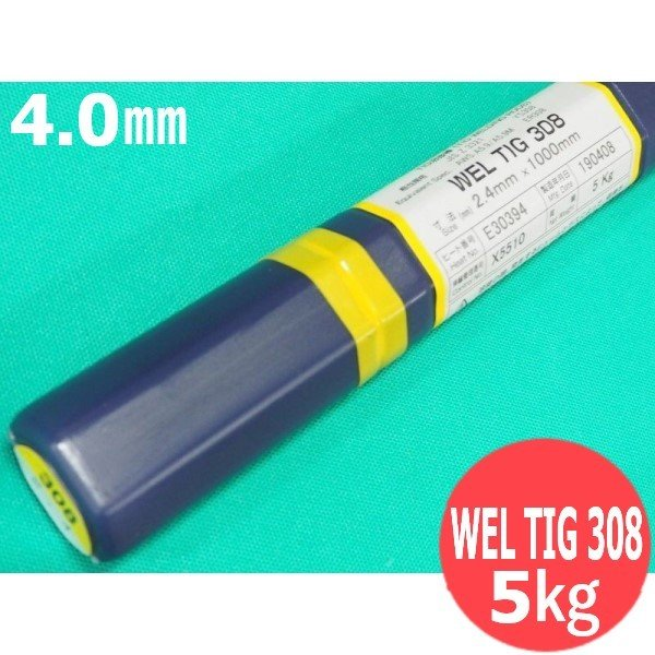 ステンレス鋼(ティグ材料)WEL TIG 308 4.0mm 5kg 日本ウェルディング・ロッド