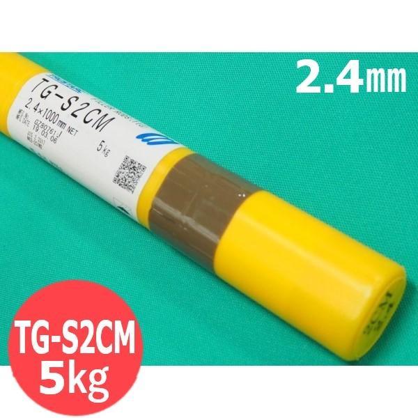 耐熱鋼(ティグ材料) TG-S2CM 2.4mm 5kg / 神戸製鋼所