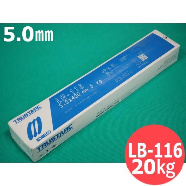 高張力鋼用(被覆棒) LB-116 5.0mm 20kg / 神戸製鋼所