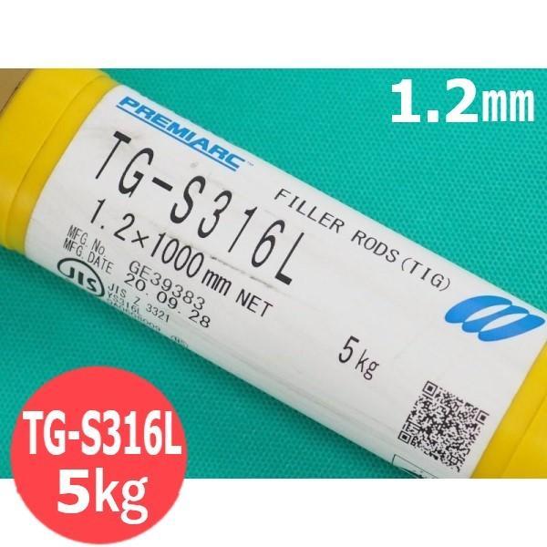 ステンレス鋼(ティグ材料) TG-S316L 1.2mm 5kg 神戸製鋼所