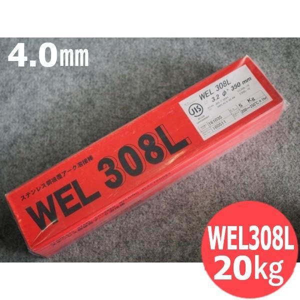 ステンレス鋼(被覆棒)WEL 308L 4.0mm 20kg 日本ウェルディング・ロッド
