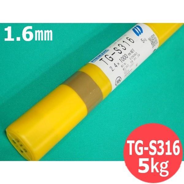 ステンレス鋼(ティグ材料) TG-S316 1.6mm 5kg 神戸製鋼所