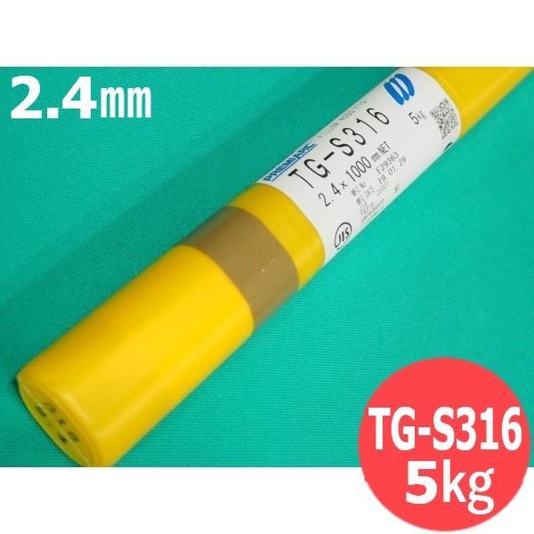 ステンレス鋼(ティグ材料) TG-S316 2.4mm 5kg 神戸製鋼所