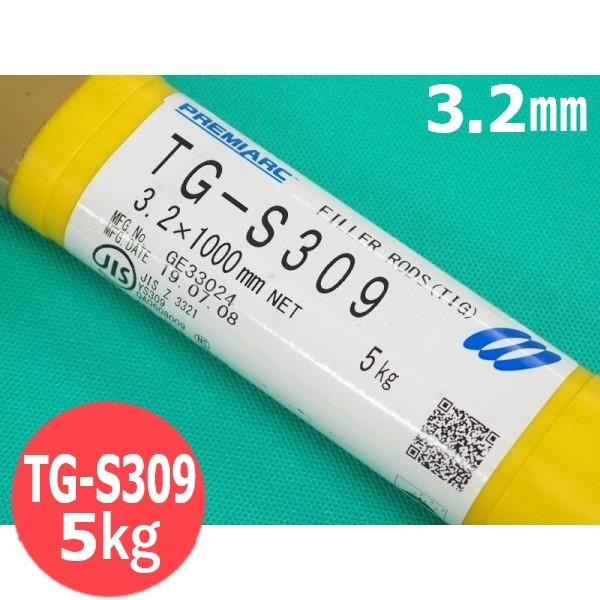 ステンレス鋼(ティグ材料) TG-S309 3.2mm 5kg 神戸製鋼所