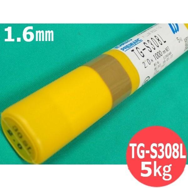 ステンレス鋼(ティグ材料) TG-S308L 1.6mm 5kg 神戸製鋼所