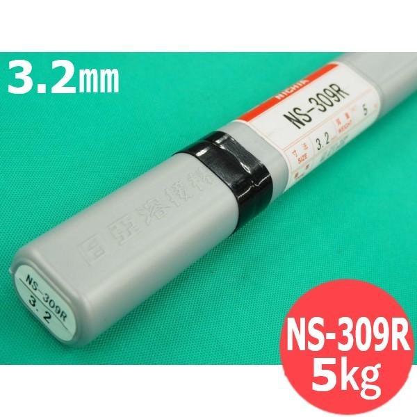 ステンレス鋼(ティグ材料)NS-309R 3.2mm 5kg 日亜溶接棒 ニツコー熔材工業