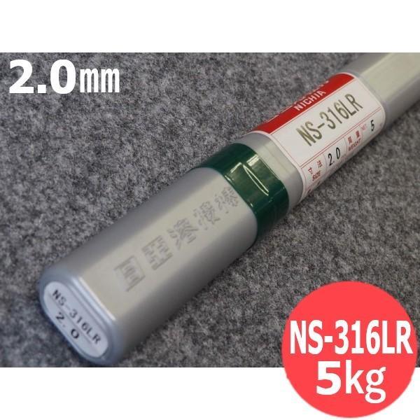ステンレス鋼(ティグ材料)NS-316LR 2.0mm 5kg 日亜溶接棒 ニツコー熔材工業