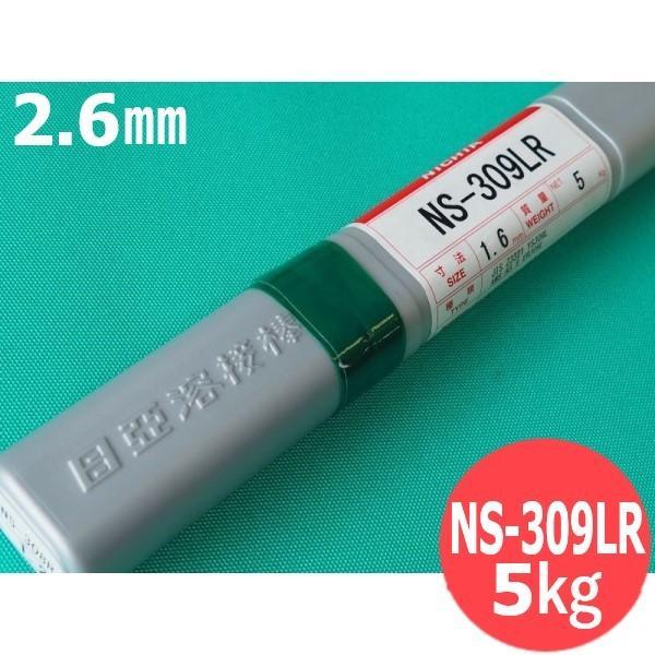 ステンレス鋼(ティグ材料)NS-309LR 2.6mm 5kg 日亜溶接棒 ニツコー熔材工業