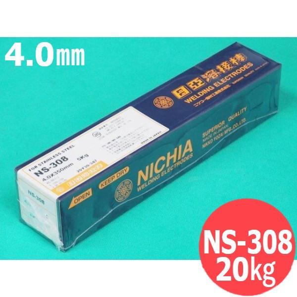 ステンレス鋼(被覆棒) NS-308 4.0mm 20kg / 日亜溶接棒 ニツコー熔材工業