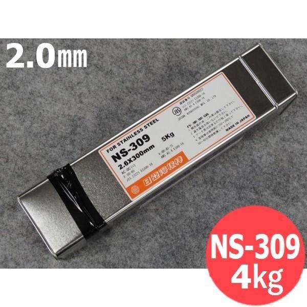 ステンレス鋼(被覆棒) NS-309 2.0mm 4kg 日亜溶接棒 ニツコー熔材工業